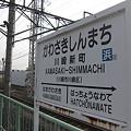 写真: かわさきしんまち/南武支線・川崎新町