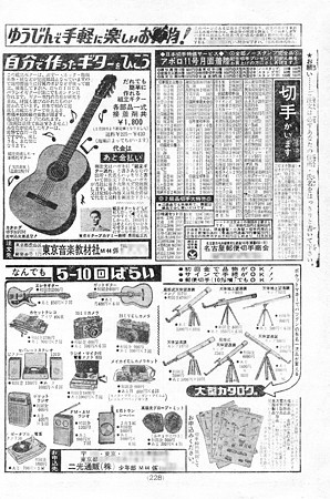 週刊少年マガジン 1969年44号_228