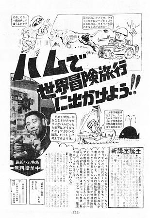 週刊少年マガジン 1969年44号_139