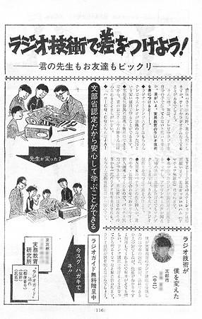 週刊少年マガジン 1969年44号_116