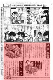 週刊少年マガジン 1969年44号_033