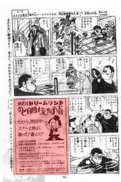 週刊少年マガジン 1969年44号_069