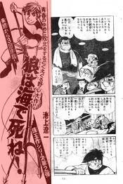 週刊少年マガジン 1969年44号_073