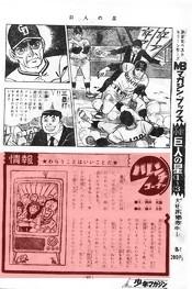 週刊少年マガジン 1969年44号_090