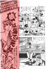 週刊少年マガジン 1969年44号_093