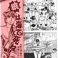 Photos: 週刊少年マガジン 1969年44号_093