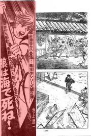 週刊少年マガジン 1969年44号_159