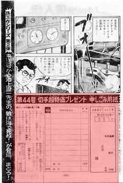 週刊少年マガジン 1969年44号_191