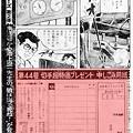 Photos: 週刊少年マガジン 1969年44号_191