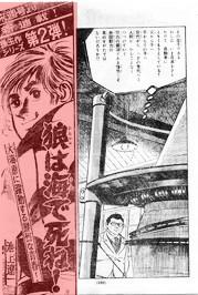 週刊少年マガジン 1969年44号_199