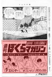 週刊少年マガジン 1969年44号_252
