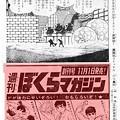 Photos: 週刊少年マガジン 1969年44号_252