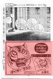 週刊少年マガジン 1969年44号_253