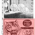 Photos: 週刊少年マガジン 1969年44号_253