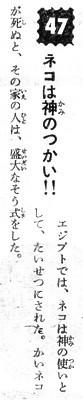 週刊少年サンデー 1969年39号 ミイラ 003