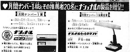 週刊少年サンデー 1969年39号150