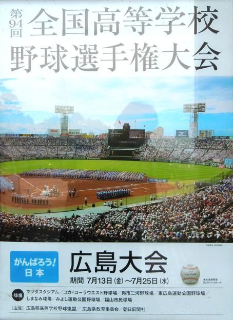 高校球児たちの熱い闘いが始まる!!