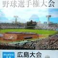 Photos: 高校球児たちの熱い闘いが始まる!!