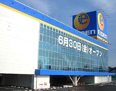 エイデン豊田本店 2006年6月30日(金)オープン-180624