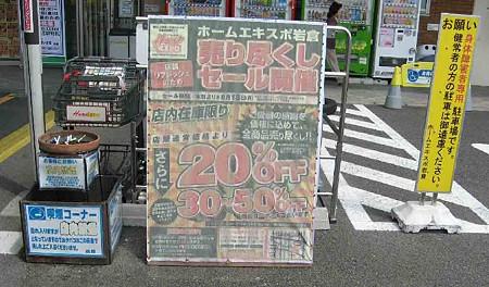 homeexpo-iwakura-200819-2