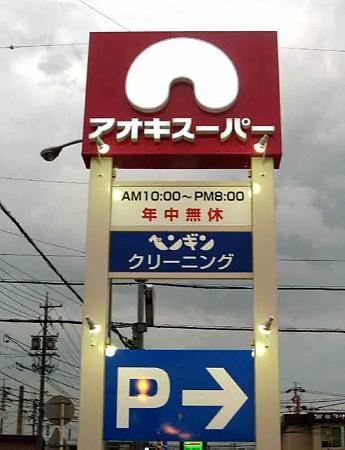 アオキスーパー三条店 8月26日(火) オープン初日-200826-1