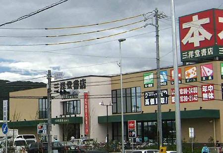 三洋堂書店志段味店-200828-3