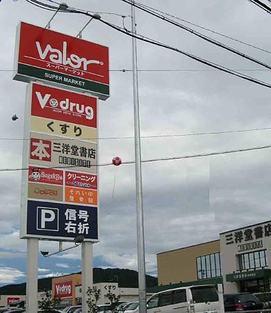 バロー志段味店 vallo-shidami-200828-1