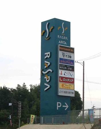 ラスパ御嵩 2008年9月 オープン予定で工事中 -200825-1