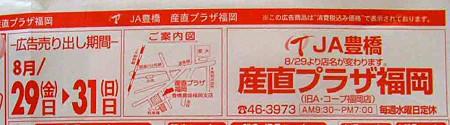 santyokuplaza-fukuoka-200830-3