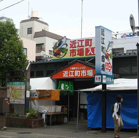 近江町市場-200916-3