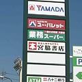 Photos: テックランド松本本店  2008年8月15日(木) オープン1月半-201005-1