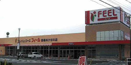 フィール豊橋あけぼの店 2008年10月末開店予定で最終準備中−1