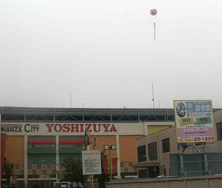 ヨシヅヤ津島本店  10月25日(土) リニューアルオープン-201026-1