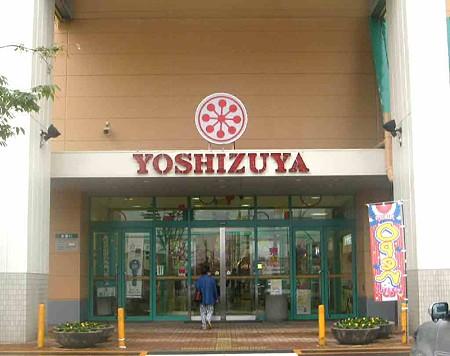 yoshizuya-tusimahonten-201026-2