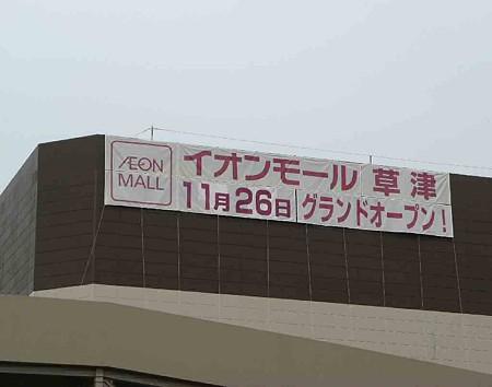 イオンモール草津 2008年11月26日(水) 開業-201025-3
