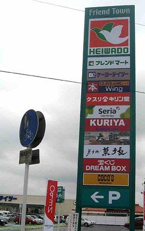 Friend Town KOKA 平成20年11月13日(木) オープン-201116-1
