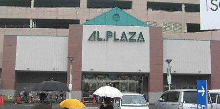 alplaza-kusatu-201116-3