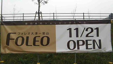 foleo-otsu-itiriyama-201116-5