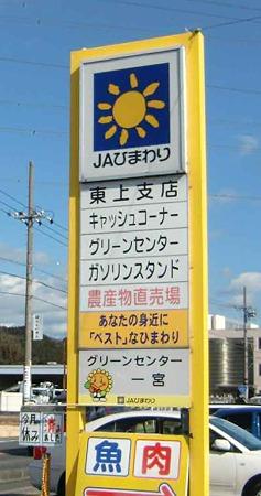 JAひまわり グリーンセンター一宮店 4月中旬オープン予定で建替工事中-230123-1