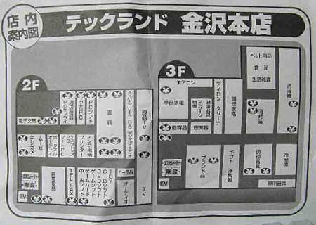 tecland-kanazawa-honten-200521-5