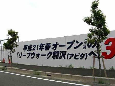 laafwalk-inazawa-200530-3