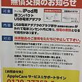 Photos: 2008 iphone 店頭案内 ACアダプター 交換 20080925_008a