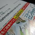 Photos: アオキ、今まで来店でOK→買い物しないとダメ IMG_0077