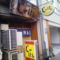 じゃけん(店舗1)