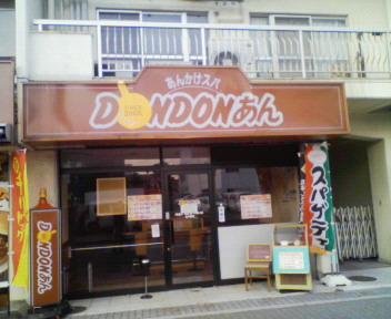 dondonあん(店舗1)