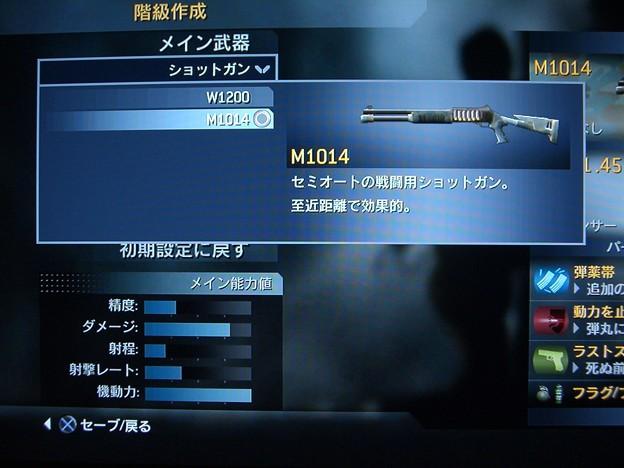 ショットガン-M1014