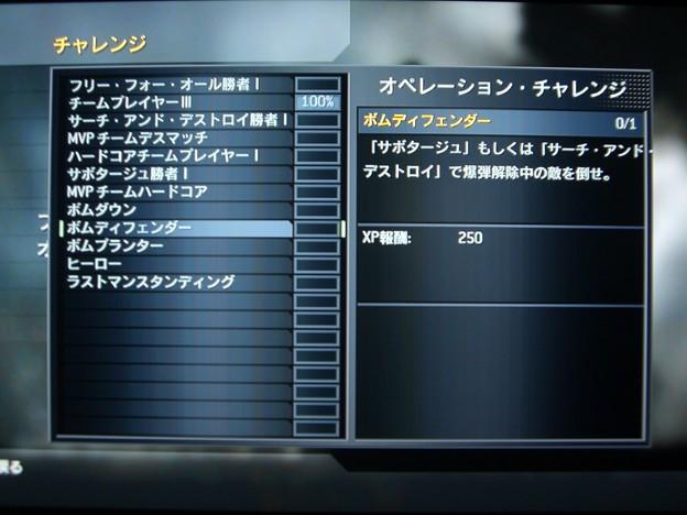 オペレーション・チャレンジ-ボムディフェンダー