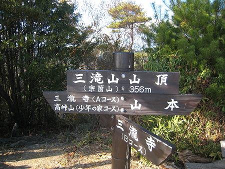 宗箇山山頂