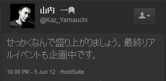 Kaz_yamauchi Twitter2